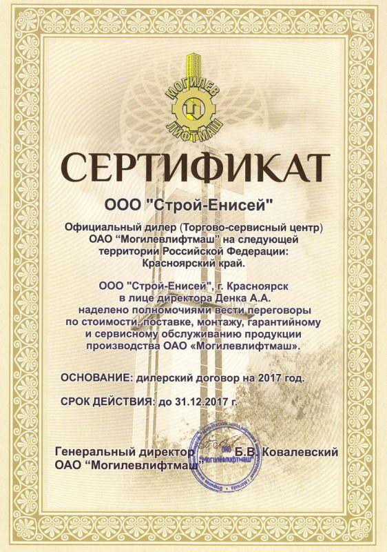 """Сертификат официального дилера ОАО """"Могилевлифтмаш"""""""